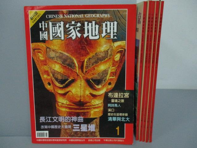 【書寶二手書T1/雜誌期刊_REX】中國國家地理_1~6期合售_長江文明的神曲-三星堆等
