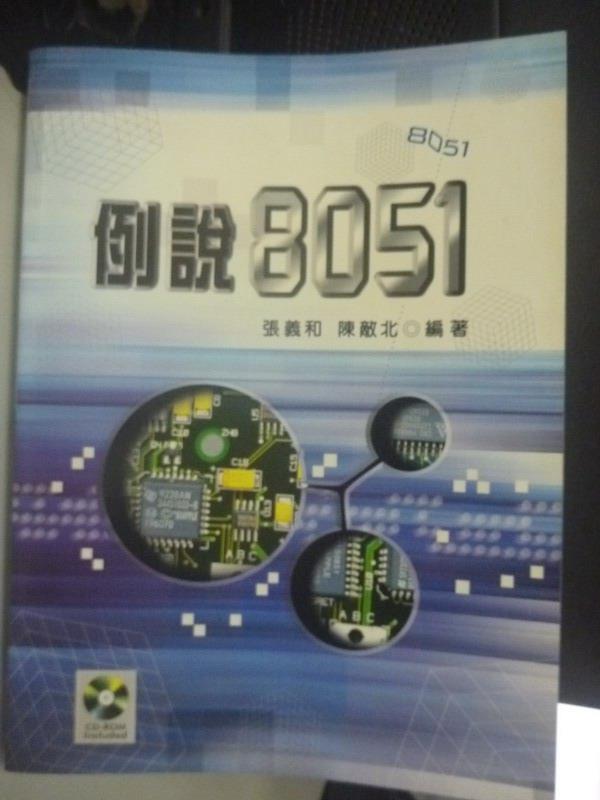 ~書寶 書T4/大學理工醫_ZCB~例說8051_張義和、陳敵北