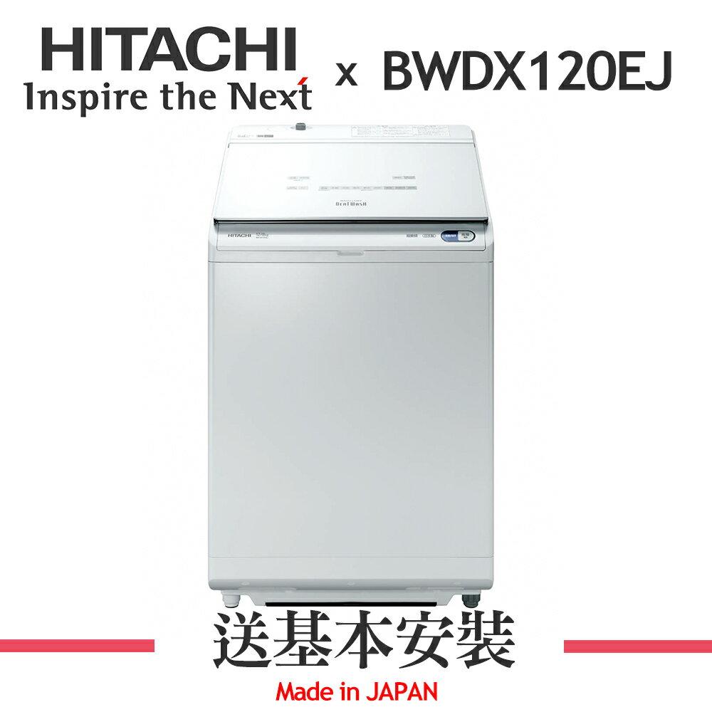 預購【HITACHI 日立】12公斤 AI 洗劑自動投入直立洗脫烘BWDX120EJ(W)琉璃白