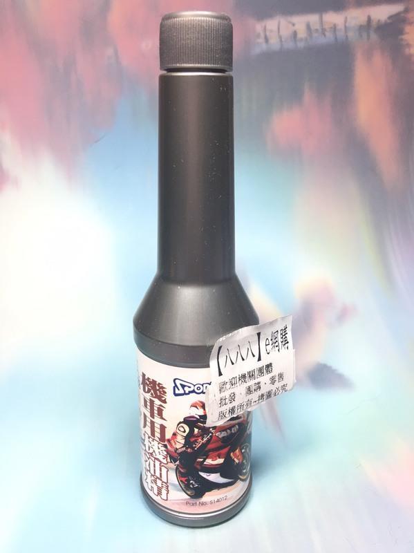 【八八八】e網購~【SPODIN 機車用機油精】140121汽油精 煞車油 機油 引擎清潔劑