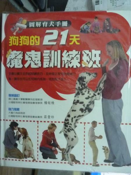 ~書寶 書T2/寵物_PFC~狗狗的21天魔鬼訓練班_科林.坦南特