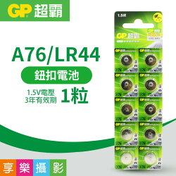 [享樂攝影]GP超霸 LR44 1.5V 1顆裝 一次性電池 手錶電池 鈕扣電池 遙控器 A76 V13GA