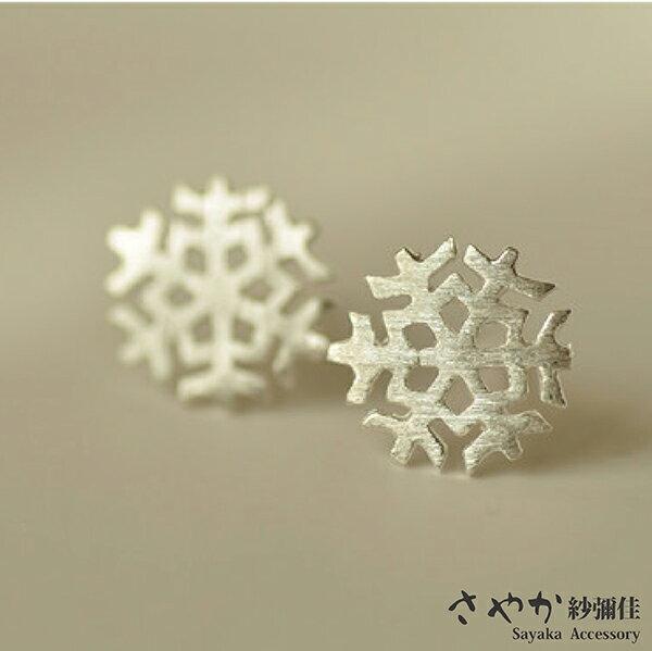 SAYAKA 日本飾品專賣:【Sayaka紗彌佳】純銀甜美風格雪花款耳環耳針款