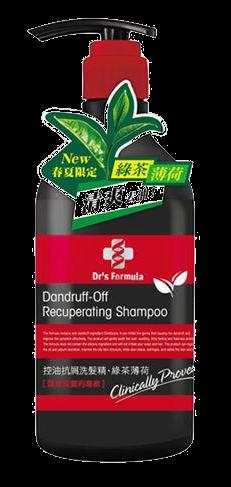 【購購購】台塑生醫 控油抗屑洗髮精(夏日限定版)580ml *1瓶 0