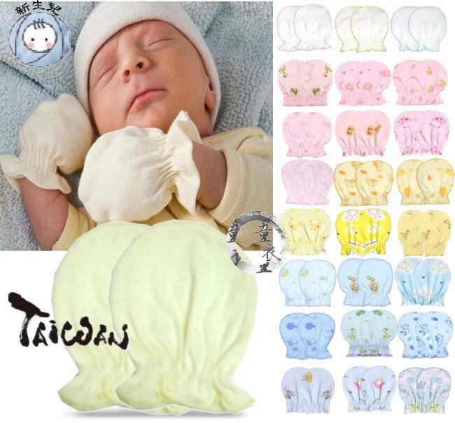 童衣圓【H004-綿布款】H4台製手套 台灣製 新生兒 護手套 紗布 純綿 手套 防抓手套