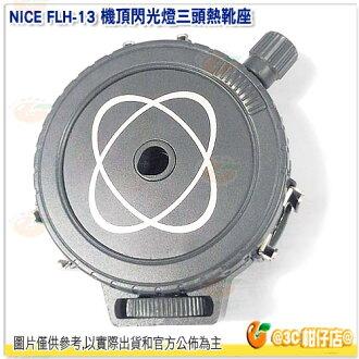 NICE FLH-13 機頂閃光燈三頭熱靴座 傘座 熱靴座 機頂閃燈座 一轉三 閃燈架 離閃 FLH13