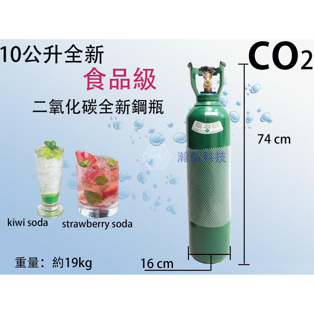 [瀚弘鋼瓶小栈] 全新10公升食品級 二氧化碳鋼瓶 (CO2)- Sodastream氣泡機