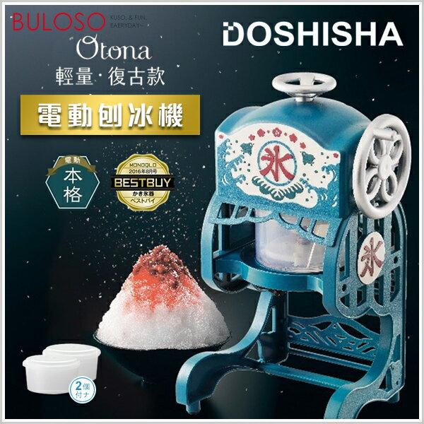 《不囉唆》含稅可刷卡DoshishaOtona電動復古刨冰機剉冰雪花冰小丸子公司貨【VOO1751】
