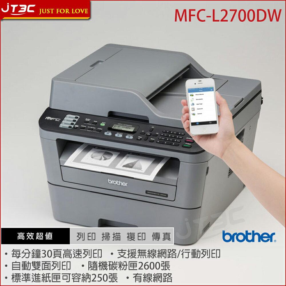 【主機加購一組原廠高容量碳粉】brother MFC-L2700DW (黑白列印/掃描/影印/傳真/自動送稿器/有線網路/無線網路/行動列印) 雷射複合機《原廠保固/內附原廠碳粉匣》