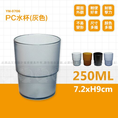 ﹝賣餐具﹞250cc PC水杯 水杯 塑膠杯 漱口杯 飲料杯 (4色) YM-0706