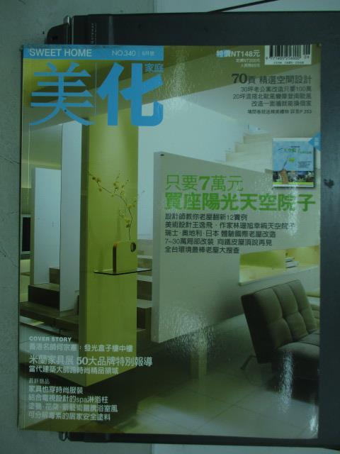 【書寶二手書T1/設計_ZAD】美化家庭_340期_七萬元能買座陽光天空院子等