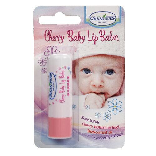 『121婦嬰用品館』貝恩 嬰兒櫻桃修護唇膏4.5g - 限時優惠好康折扣