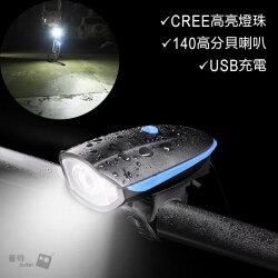 自行車CREE XPE前燈+高分貝電子喇叭 250流明LED 140分貝鈴鐺強光手電筒單車燈【BK0106】普特車旅精品