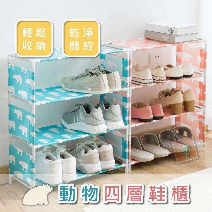ORG《SD1714e》動物造型~ 四層鞋架 四層 鞋櫃鞋架 拖鞋架 組裝鞋架 收納架 置物架 DIY鞋架 不鏽鋼管 0