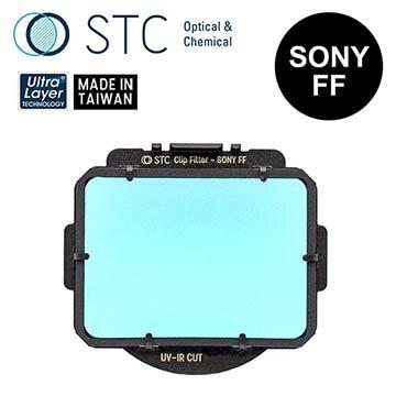 【STC】ClipFilterUV-IRCUT615nm內置型紅外線截止濾鏡forSONYFF