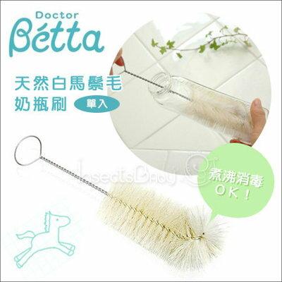 ✿蟲寶寶✿【日本Dr.Betta】 100%天然白馬鬃毛奶瓶刷/單入 《現+預》