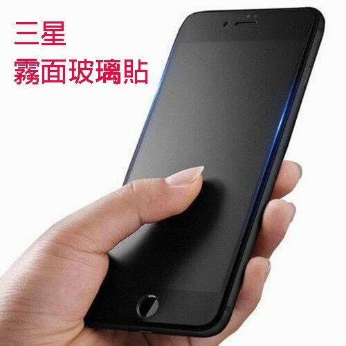 霧面鋼化玻璃保護貼Note3 Note4 Note5 J7 Prime 2016 Pro磨砂玻璃貼