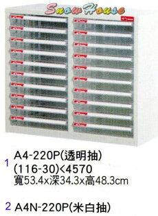 ╭☆雪之屋居家生活館☆╯306-2829A4-220P透明抽屜公文櫃資料櫃置物櫃收納櫃(雙排)