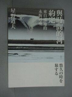 【書寶二手書T1/攝影_ZAM】與時間的河約定:來自極地的永恆呼喚_星野道夫