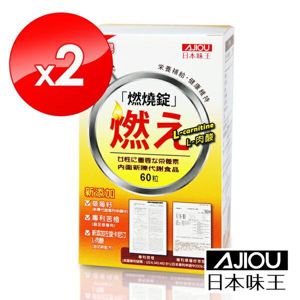◆原廠◆日本味王燃燒錠二代(60粒╱瓶)X2