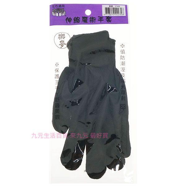【九元生活百貨】伸縮魔術手套/黑色 伸縮手套