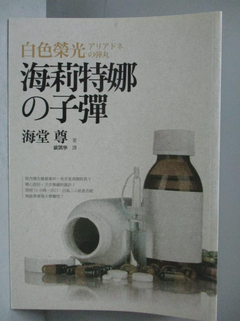 ~書寶 書T8/一般小說_OIZ~白色榮光海莉特娜的子彈_海堂 尊
