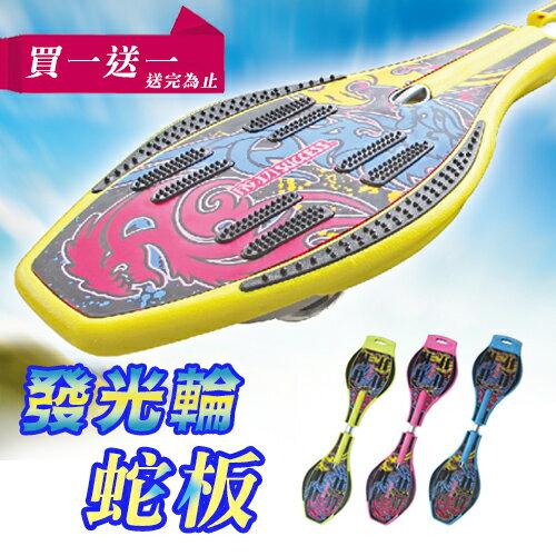 成功發光輪蛇板(3色)