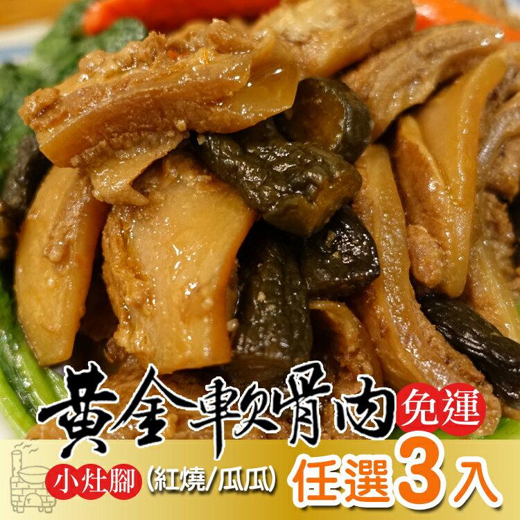 黃金軟骨肉 紅燒/瓜瓜(3入,口味任選)