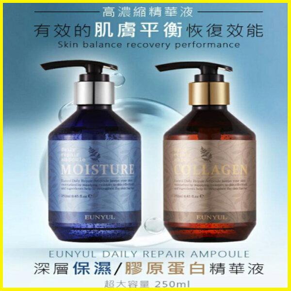 韓國EUNYUL金色藍色臉部高濃縮保濕乳液緊緻美白膠原蛋白精華液系列250ML