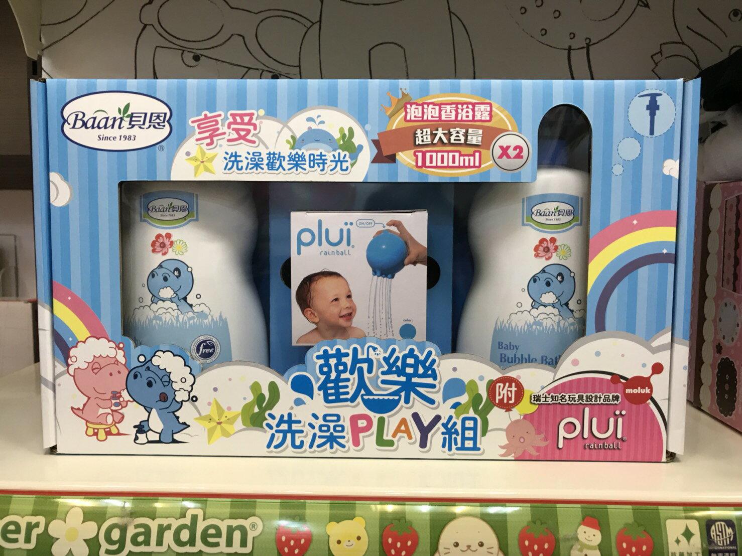 【淘氣寶寶】貝恩歡樂洗澡play組(1000ML*2)+小章魚
