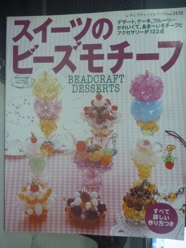 【書寶二手書T7/美工_WDO】女士精品-Beadcraft Desserts春夏秋冬_日文書