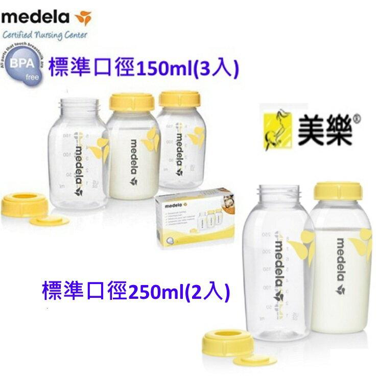 【寶貝樂園】美樂印花貯奶瓶(150ml3入/250ml2入)