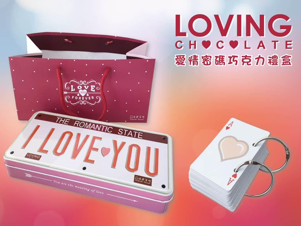 木匠手作★1314愛情密碼巧克力禮盒 2
