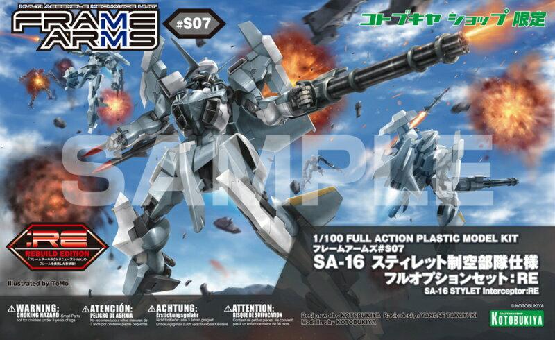 ◆時光殺手玩具館◆ 現貨 組裝模型 模型 FRAME ARMS 骨裝機兵 SA-16 探針 制空部隊仕様 新生  線上商店限定版