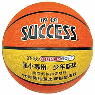 成功 S1150 深溝少年籃球(5號)