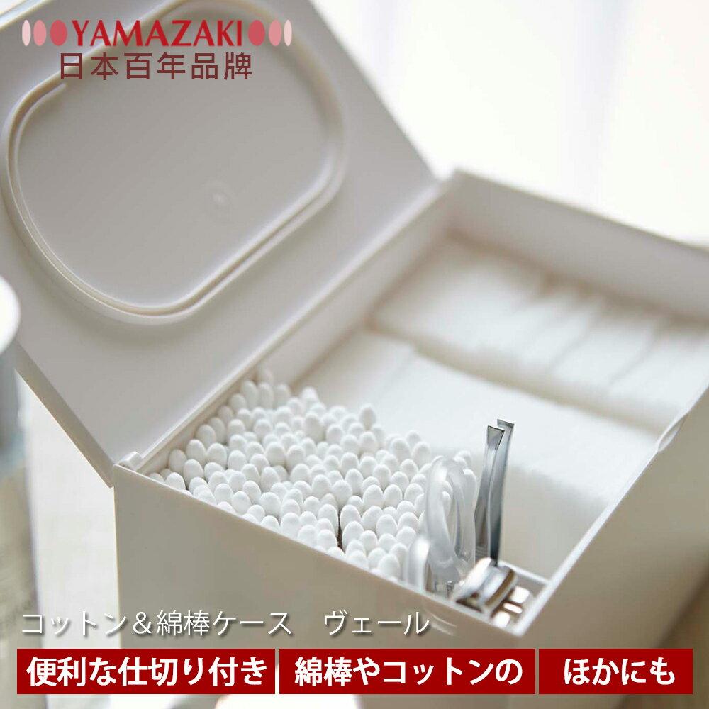 【YAMAZAKI】Veil生活小物分隔收納盒-白/黑/粉★飾品架/收納架/收納盒/急救箱