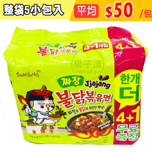 韓國SAMYANG炸醬辣雞炒麵(袋裝5包入)炸醬麵款[KR457A]