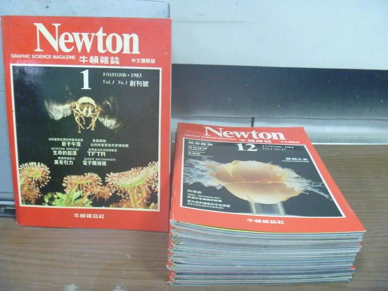 【書寶二手書T6/雜誌期刊_ZCF】牛頓_1~12期_共12本合售_生命的起源_電子顯微鏡等