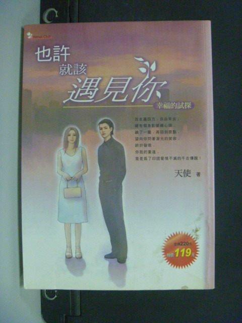 【書寶二手書T8/言情小說_NMT】也許就該遇見你_天使