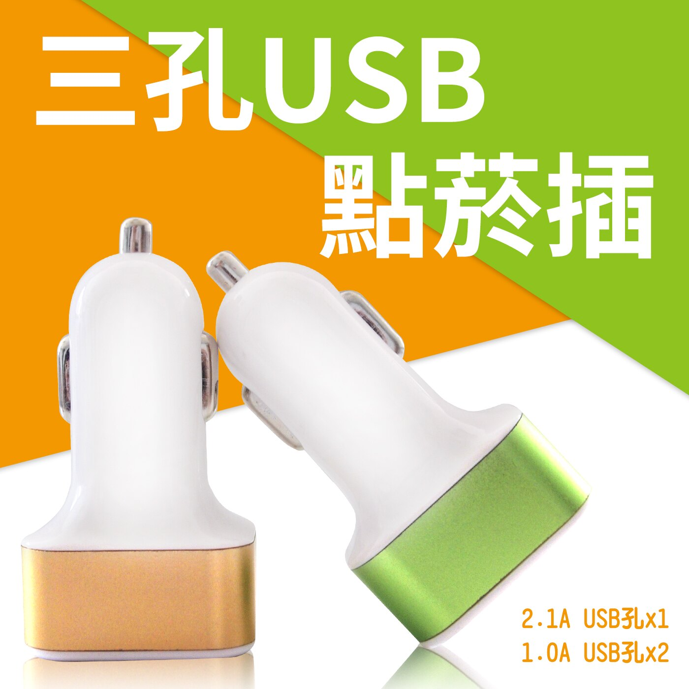 4.1A 三孔USB 車充點煙插 / 車充 車用充電 汽車用點菸器轉換插頭