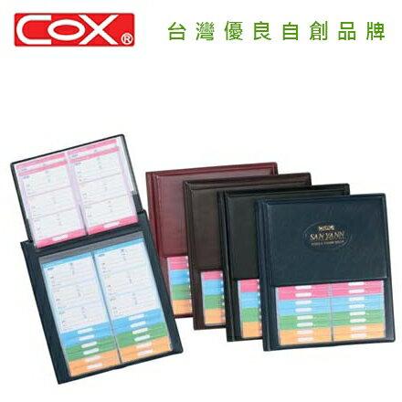 COX 三燕 NP-01 名片地址電話簿 / 本