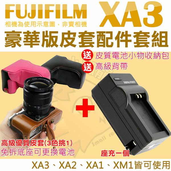 小咖龍賣場:【套餐組合】Fujifilm富士XA3XA2XA1XM1配件套餐NP-W126副廠坐充充電器相機包兩件式皮套座充