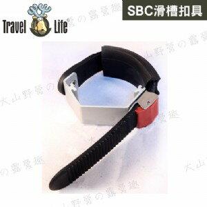【露營趣】安坑 Travel Life 快克 攜車架滑槽扣具 適用SBC-902/SBC-05/SBC-900/SBC-633