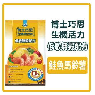 【力奇】博士巧思 生機活力-低敏無穀配方-鮭魚馬鈴薯-1.5kg-380元 可超取(A831A01)