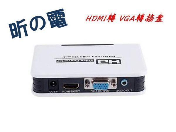 Ainmax 艾買氏網購專家:[NOVA成功3C]HDMI轉VGA轉換器轉接盒HDMItoVGA藍光XBOX360PS3接顯示器喔!看呢來