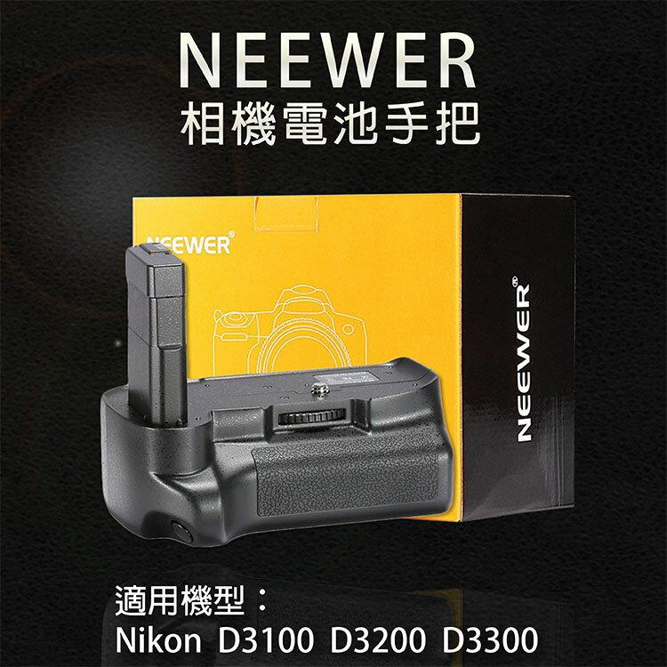 攝彩@NEEWER 尼康電池手把 Nikon D3100 D3200 D3300專用 相機手把 垂直把手