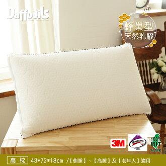 《Daffodils》3M防塵蜂巢氣孔100%天然乳膠枕(43*72cm)-[高枕]