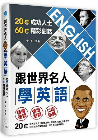 跟世界名人學英語(書+光碟不分售)