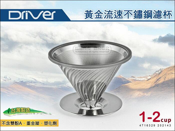快樂屋?Driver 黃金流速不鏽鋼濾杯 1-2cup 20 2143 咖啡濾器 免濾紙 台灣製造