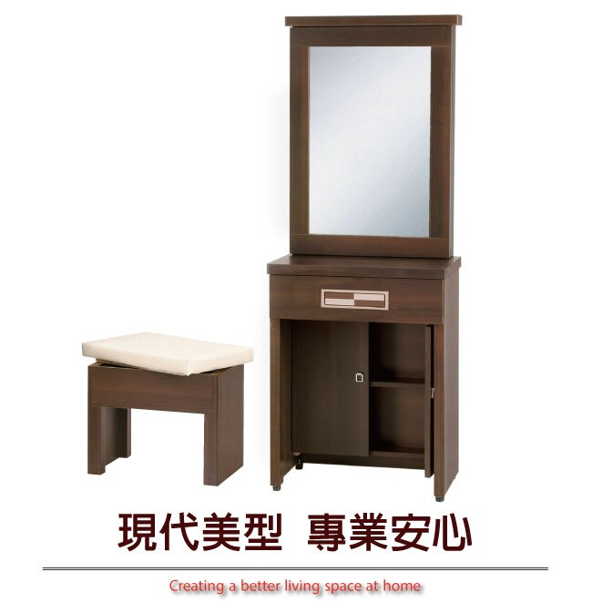 【綠家居】席娜 時尚2尺立鏡式化妝台組合(二色可選+含化妝椅)